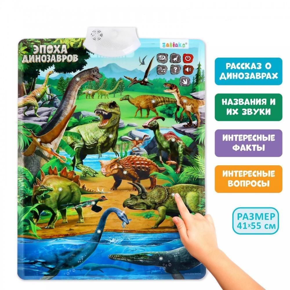 Обучающий плакат «Эпоха динозавров»