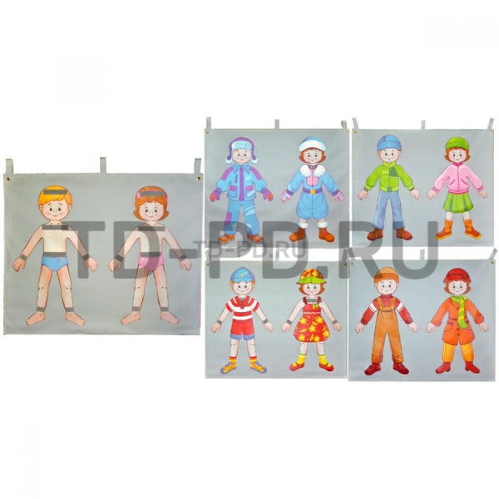 Развивающее дидактическое панно «Одень мальчика и девочку» с набором одежды