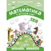 Образовательная программа «Математика в детском саду». Авторская программа Новиковой В. П.