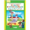 Образовательная программа «Игралочка-ступенька к школе»