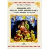 Образовательная программа «Приобщение детей к истокам русской народной культуры»