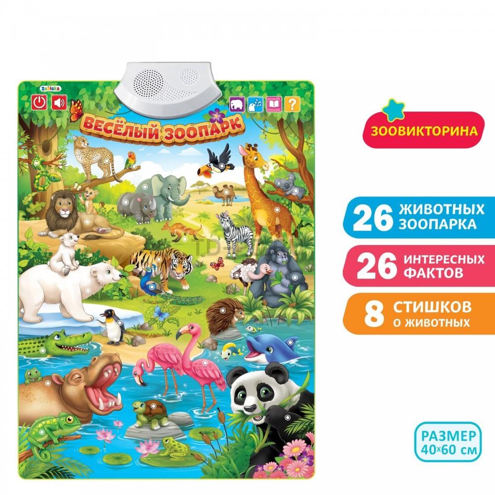 Говорящий электронный плакат «Весёлый зоопарк», звуковые эффекты