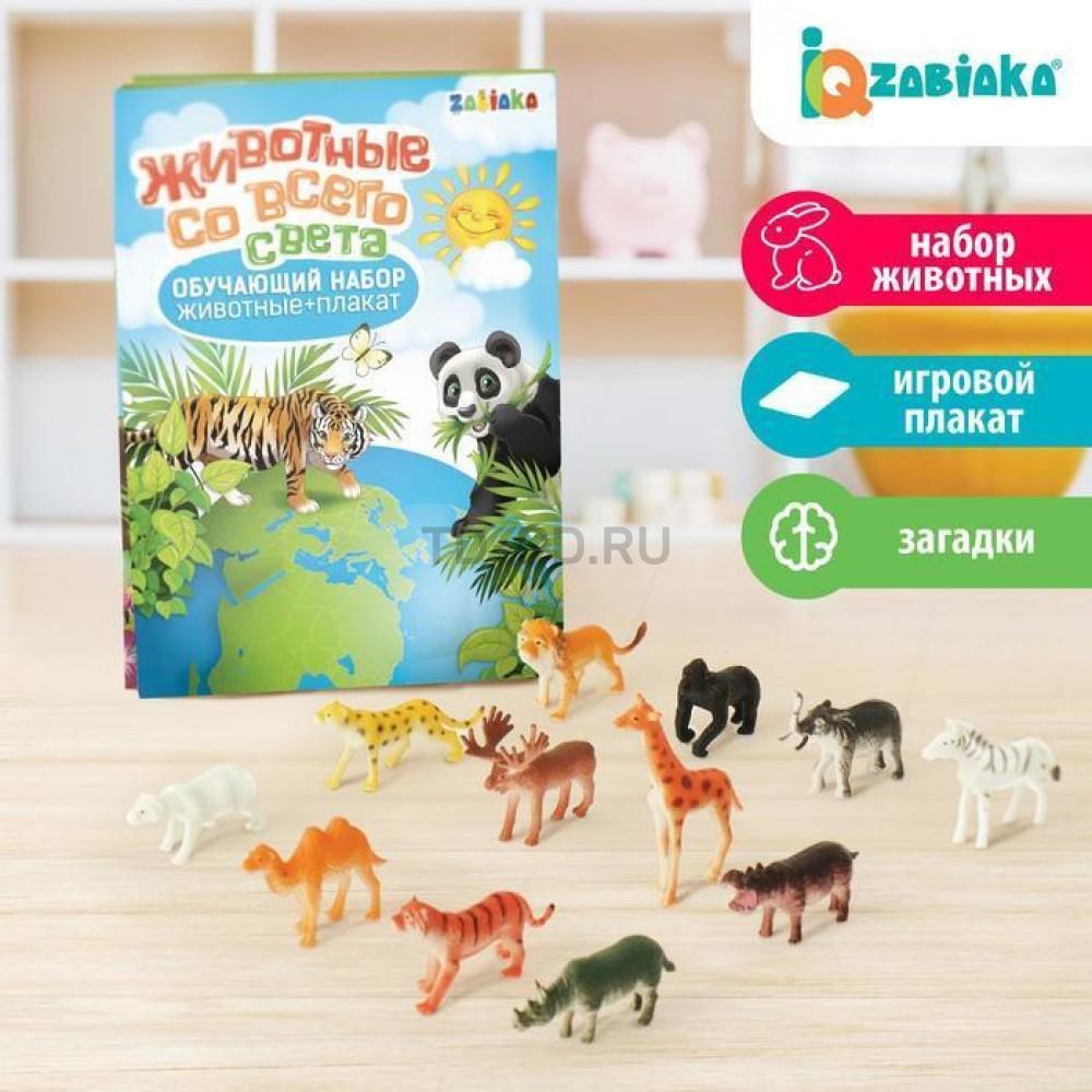 Обучающий набор «Животные со всего света»: животные и плакат, по методике Монтессори