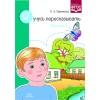 Пособия для обучение детей рассказыванию по серии картинок и пересказу