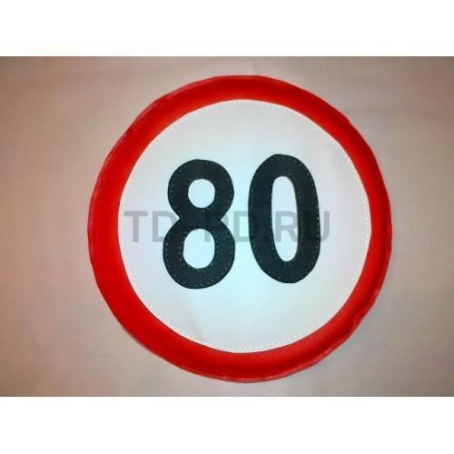 """Дорожный знак """"Ограничение максимальной скорости"""""""