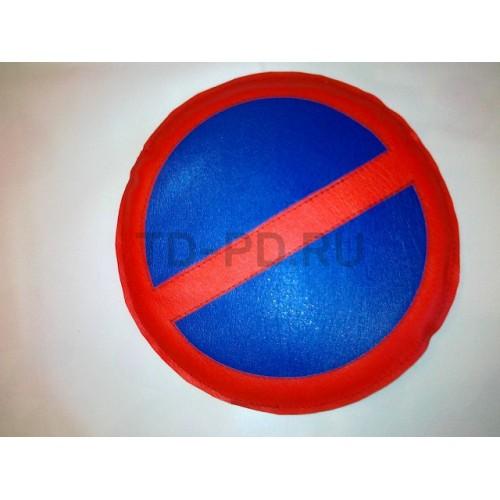 """Дорожный знак """"Стоянка запрещена"""""""