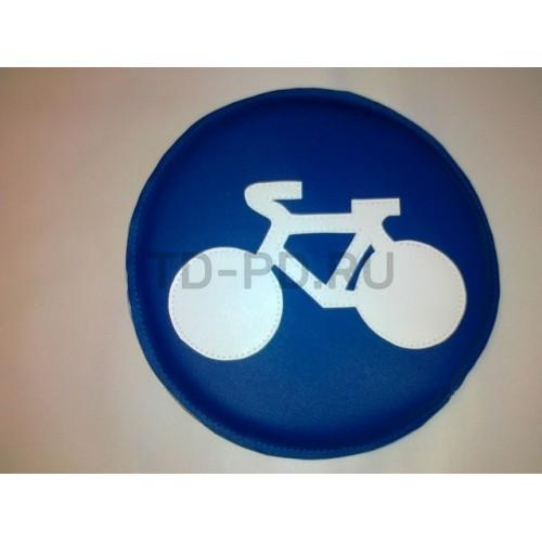 Дорожный знак «ВЕЛОСИПЕДНАЯ ДОРОЖКА»