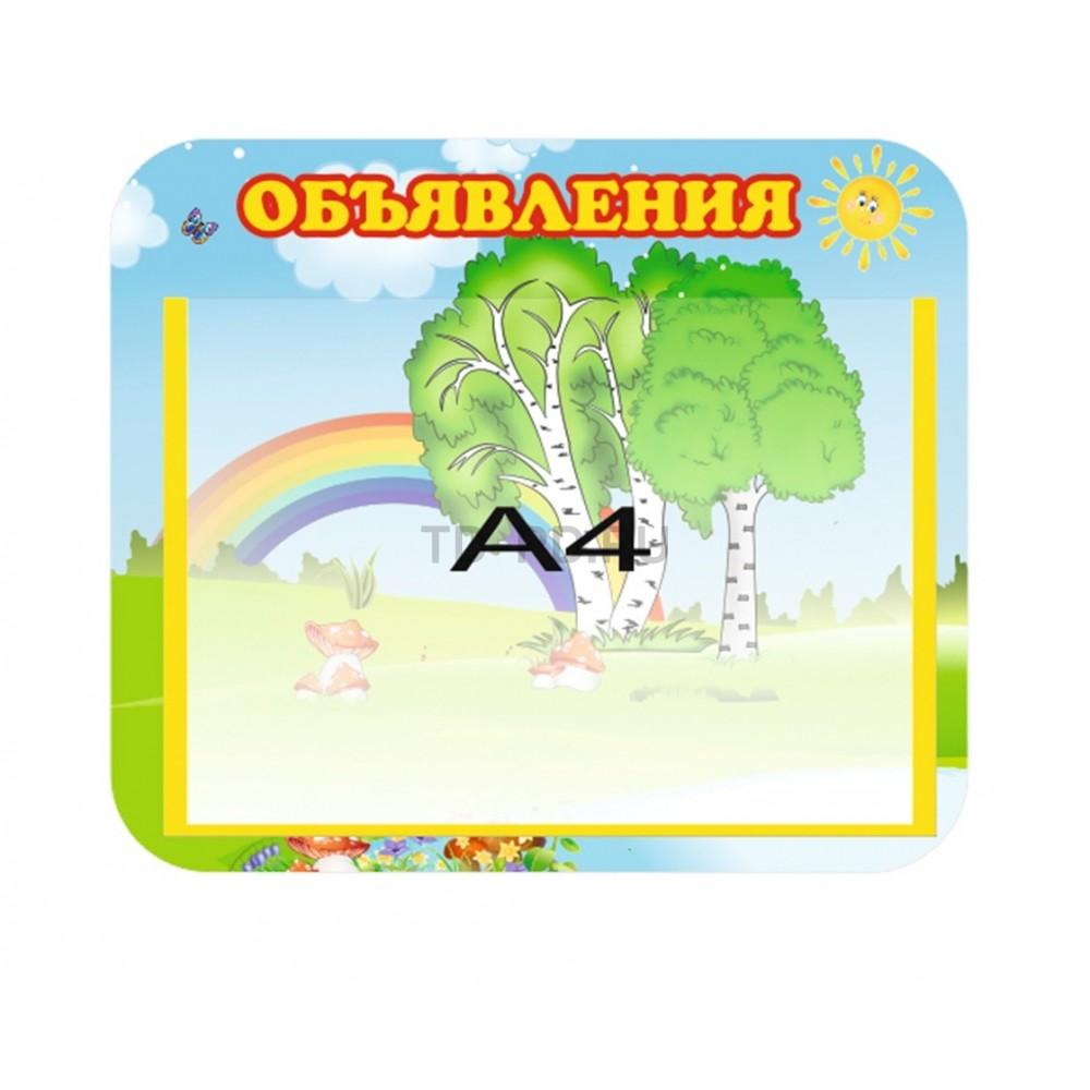"""СТЕНД-КАРМАН """"ОБЪЯВЛЕНИЯ"""""""